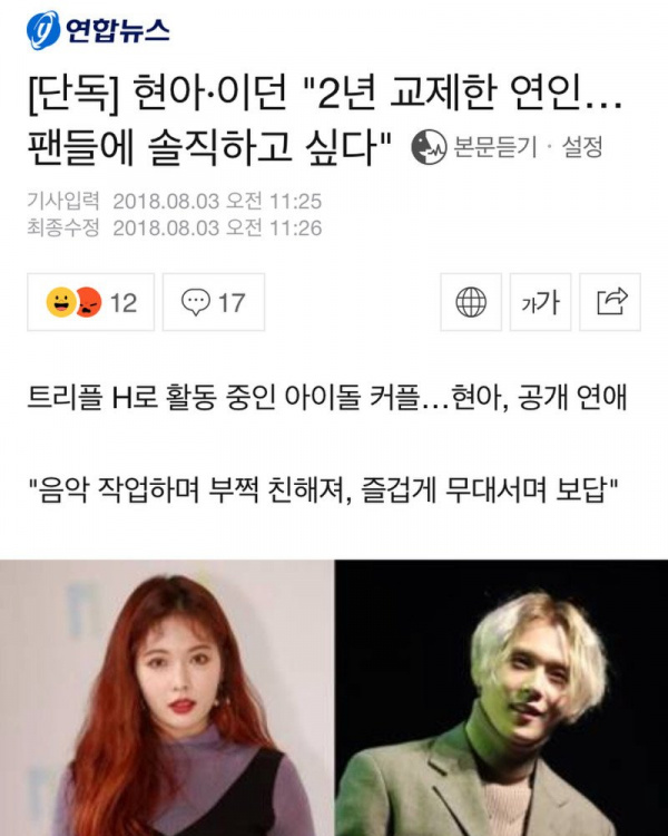 """heavily encouraged to hide it, even considered a """"scandal"""", previously called E'Dawn, girl groups Wonder Girls and 4Minute, releasing seemingly competing albums, star in ads together now, Facebook, Instagram, YouTube, Twitter"""