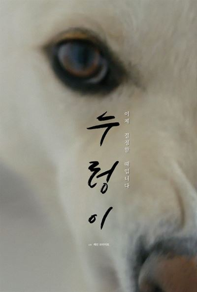 [INTERVIEW] 'Nureongi:' US producer digs deep into Korea's dog meat industry with unbiased lens